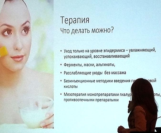 Уход за кожей лица после лучевой терапии